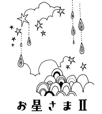 オオタニヨシミ ママのお星さま柄 缶ミラー お星様 Ⅱ - Everyday is a happy day -