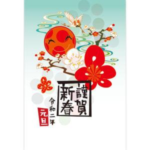 2020年 年賀状 オオタニヨシミ 紅白梅