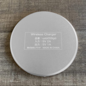 AYANEオンライン | ワイヤレス充電機