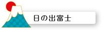 年賀状 日の出富士